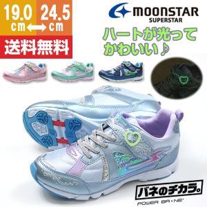 ムーンスター スーパースター スニーカー 子供 キッズ ジュニア ローカット グリップ力 蓄光材 光る 軽量 快適 おしゃれ かわいい MOONSTAR SUPERSTAR SS J836|kutsu-nishimura