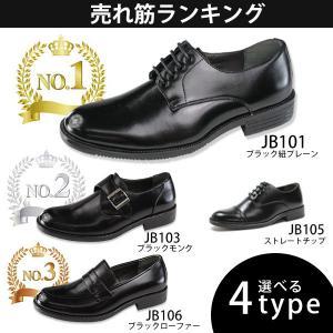 2足セット ビジネス シューズ メンズ 革靴 STAR CREST JB101/103/104/105/106 スタークレスト レースアップ(紐)/ローファー/モンクストラップ/ストレートチップ|kutsu-nishimura|05
