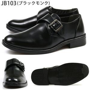 2足セット ビジネス シューズ メンズ 革靴 STAR CREST JB101/103/104/105/106 スタークレスト レースアップ(紐)/ローファー/モンクストラップ/ストレートチップ|kutsu-nishimura|07