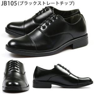 2足セット ビジネス シューズ メンズ 革靴 STAR CREST JB101/103/104/105/106 スタークレスト レースアップ(紐)/ローファー/モンクストラップ/ストレートチップ|kutsu-nishimura|08