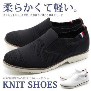 スニーカー メンズ 靴 黒 ブラック 白 ホワイト ニット シューズ 柔らかい 通気性 衝撃吸収 屈...