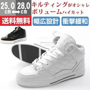 スニーカー メンズ ワイルドネイチャー ハイカット 幅広 キルティング クッション性 衝撃緩和 ボリューム ダンス かっこいい シンプル 白 黒|kutsu-nishimura