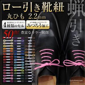 【プラスチック】カラーロー引き靴ひも 丸(No.701-S ...