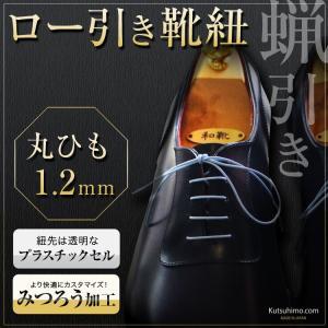 【プラスチック】カラーロー引き靴ひも 丸(No.701-SS...