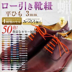 【プラスチック】カラーロー引き靴ひも 平(No.703-S ...