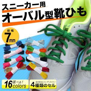 スニーカー用オーバル型靴ひも・平紐(約7mm幅・全16色)  ひも先加工:プラスチック(+0円)/金...