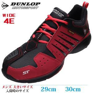 DUNLOP ダンロップ 安全靴・作業靴 29cm 30cm マグナムエスティー 【ST301】 幅...