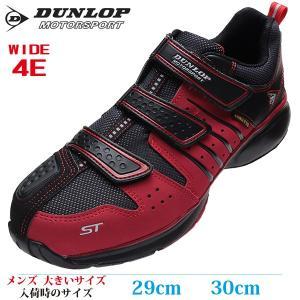 DUNLOP ダンロップ 安全靴・作業靴 29cm 30cm マグナムエスティー 【ST302】 幅...