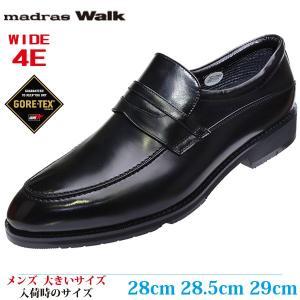 MADRAS WALK  ビジネスシューズ 28cm 28.5cm 29cm 革靴 メンズ 大きいサイズ MWK5503 BLACK (ブラック)|kutsunohikari