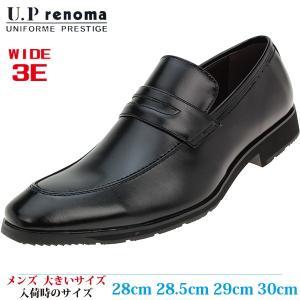 U.P RENOMA  ビジネスシューズ 28cm 28.5cm 29cm 30cm 衝撃緩和機能 メンズ 大きいサイズ UK3607 BLACK (ブラック)|kutsunohikari