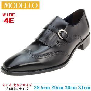 MODELLO  ビジネスシューズ 28.5cm 29cm 30cm 31cm バングラデシュ製 革靴 メンズ 大きいサイズ DMK5045 BLACK (ブラック)|kutsunohikari
