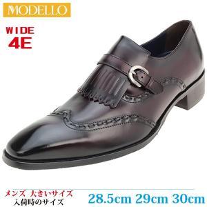 MODELLO  ビジネスシューズ 28cm 28.5cm 29cm 30cm 31cm バングラデシュ製 革靴 メンズ 大きいサイズ DMK5045 BURGUNDY (バーガンディ)|kutsunohikari