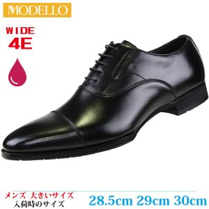 MODELLO  ビジネスシューズ 28cm 28.5cm 29cm 30cm 日本製 内羽根 革靴 メンズ 大きいサイズ DMK8001 BLACK (ブラック)|kutsunohikari