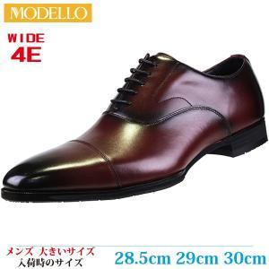 MODELLO  ビジネスシューズ 28cm 28.5cm 29cm 30cm 日本製 内羽根 革靴 メンズ 大きいサイズ DMK8001 BURGUNDY (バーガンディ)|kutsunohikari