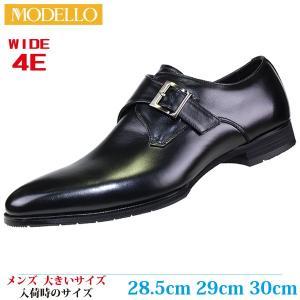MODELLO  ビジネスシューズ 28cm 28.5cm 29cm 30cm 日本製 革靴 メンズ 大きいサイズ DMK8003 BLACK (ブラック)|kutsunohikari
