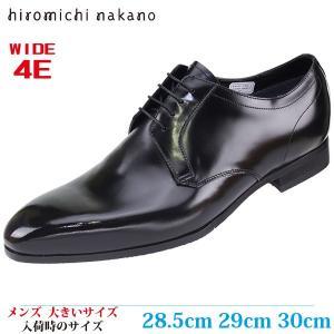 HIROMICHI NAKANO  ビジネスシューズ 28.5cm 29cm 30cm 革靴 メンズ 大きいサイズ 477HADJEB BLACK (ブラック)|kutsunohikari