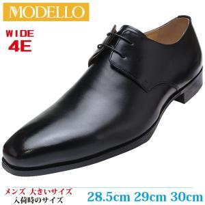 MODELLO  ビジネスシューズ 28cm 28.5cm 29cm 30cm 2ホールタイプ 革靴 メンズ 大きいサイズ DMK9003 BLACK (ブラック)|kutsunohikari