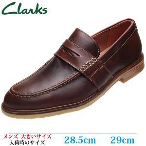 CLARKS  ビジネスシューズ 28.5cm 29cm メンズ 大きいサイズ 904E BROWN (ブラウン)|kutsunohikari