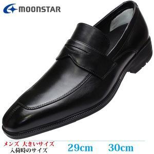 MOONSTAR  ビジネスシューズ 29cm 30cm 革靴 メンズ 大きいサイズ SPH4612 BLACK (ブラック)|kutsunohikari