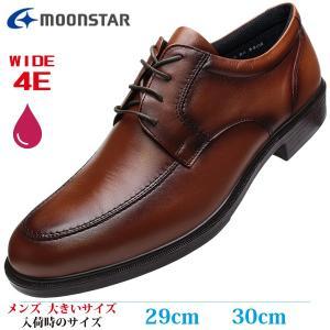 MOONSTAR  ビジネスシューズ 29cm 30cm 軽量 日本製 革靴 メンズ 大きいサイズ SPH4941 BROWN (ブラウン)|kutsunohikari