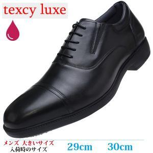 Texcy Luxe  ビジネスシューズ 28cm 29cm 30cm メンズ 大きいサイズ TU-...