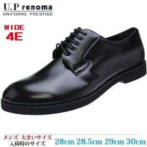 U.P RENOMA  ビジネスシューズ 28cm 28.5cm 29cm 30cm 外羽根 軽量 トラッドスタイル メンズ 大きいサイズ UK3640 BLACK (ブラック)|kutsunohikari