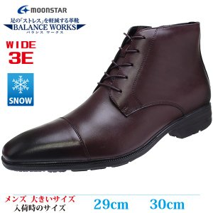 MOONSTAR  ビジネスシューズ 29cm 30cm 革靴 雪上防滑 抗菌防臭 ファスナー付き メンズ 大きいサイズ SPH4615SN B DARK BROWN (ダークブラウン)|kutsunohikari