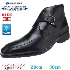 MOONSTAR  ビジネスシューズ 29cm 30cm 革靴 雪上防滑 抗菌防臭 ファスナー付き メンズ 大きいサイズ SPH4616SN B BLACK (ブラック)|kutsunohikari