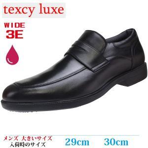 Texcy Luxe  ビジネスシューズ 28cm 29cm 30cm 革靴 スニーカーのような履き心地 消臭 キングサイズ メンズ 大きいサイズ TU-7789K BLACK (ブラック)|kutsunohikari