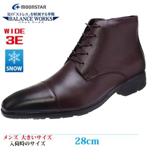 MOONSTAR  ビジネスシューズ 28cm 革靴 雪上防滑 抗菌防臭 ファスナー付き メンズ 大きいサイズ SPH4615SN DARK BROWN (ダークブラウン)|kutsunohikari
