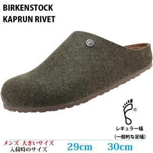 BIRKENSTOCK ビルケンシュトック サンダル 29cm 30cm カプラン Kaprun Rivet [Wool-Felt] メンズ 大きいサイズ 1012997|kutsunohikari