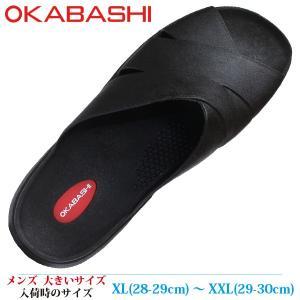 OKABASHI オカバシ サンダル XL (28-29) XXL (29-30) Milan メンズ 大きいサイズ O-50007 010|kutsunohikari