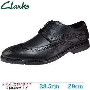 CLARKS  ビジネスシューズ 28.5cm 29cm メンズ 大きいサイズ 901E EB BLACK (ブラックレザー) kutsunohikari