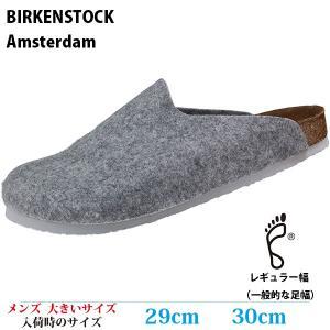 BIRKENSTOCK ビルケンシュトック サンダル 29cm 30cm アムステルダム Amsterdam [Felt] (ルームシューズ) メンズ 大きいサイズ 559111|kutsunohikari
