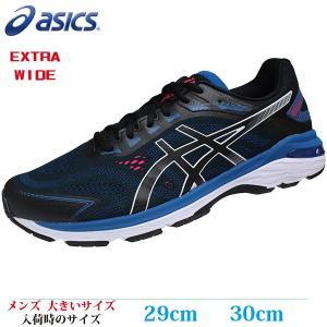 ASICS アシックス ランニングシューズ 29cm 30cm GT-2000 7 メンズ 大きいサイズ 11A161-003|kutsunohikari