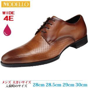 MODELLO  ビジネスシューズ 28cm 28.5cm 29cm 30cm 外羽根 革靴 メンズ 大きいサイズ DMK8009 LIGHT BROWN (ライトブラウン)|kutsunohikari