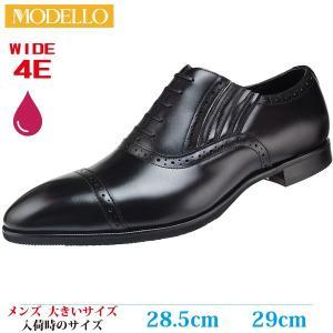 MODELLO  ビジネスシューズ 28.5cm 29cm メンズ 大きいサイズ 防水eVent サイドエラスティック ストレートチップ ビジネスシューズ DMK8301 BLACK (ブラック)|kutsunohikari