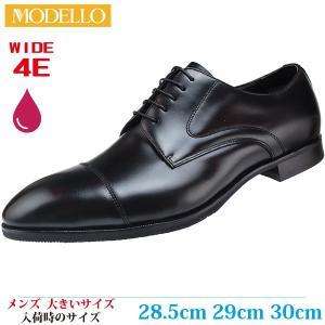 MODELLO  ビジネスシューズ 28.5cm 29cm 30cm メンズ 大きいサイズ 防水eVent 外羽根ストレートチップ ビジネスシューズ DMK8302 BLACK (ブラック)|kutsunohikari
