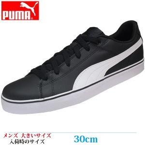PUMA プーマ スニーカー 30cm コートポイント VULC V2 メンズ 大きいサイズ 36294602 kutsunohikari