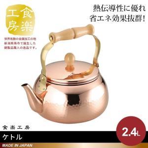 やかん 2.4L 銅製 ケトル 薬缶 湯沸し お湯 日本製 燕三条 銅 おしゃれ 人気 おすすめ 味...