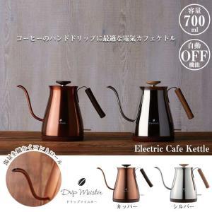ドリップケトル 電気 おしゃれ 細口 本格 電気ケトル ステンレス ケトル ドリップ コーヒー 0....