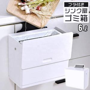 ゴミ箱 蓋付き シンク 扉 ふた付き 6L ホワイト 壁掛け キッチン ゴミ箱 生ゴミ入れ 小さい ...