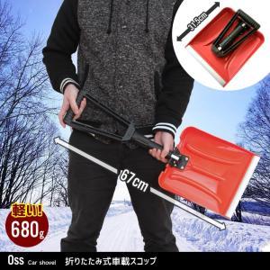 雪かき 車載 折りたたみ 車載スコップ 除雪 除雪機 スコップ スノーダンプ シャベル ショベル 雪...