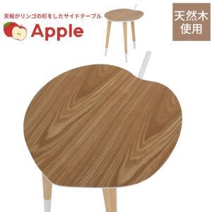 天板がリンゴの形をしたおしゃれなサイドテーブル。 脚部から伸びているリンゴの茎を表現した部分には物を...