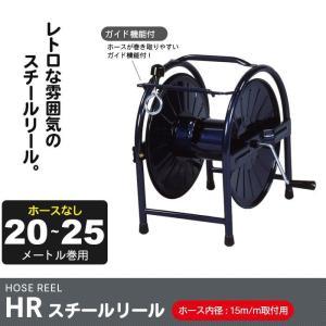 ホースリール おしゃれ 20〜25m巻用 リール本体のみ 日本製 リール コバルトブルー 巻取機 巻...