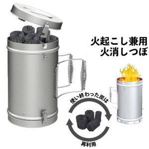 炭起こし器 火おこし兼用火消つぼ 火おこし 火起こし 炭おこし 火消 火消し 簡単 便利 エコ 節約...