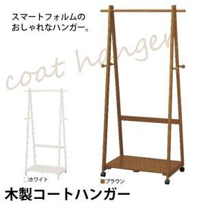 コートハンガー 木製 85cm幅 キャスター付き ハンガーラ...