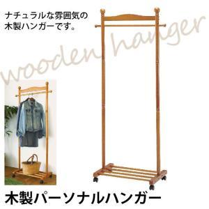 コートハンガー 木製 75cm幅 キャスター付き ハンガーラ...