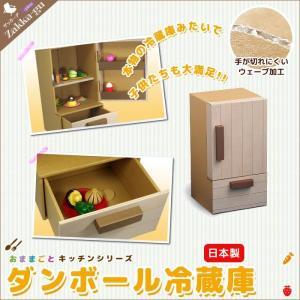 ダンボール 日本製 ままごと 冷蔵庫 段ボール ダンボール 家具 収納 クラフト ボックス BOX おうち 家 キッチン 子供 こども キッズ