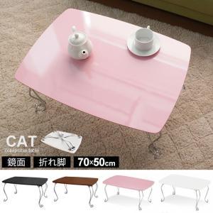 テ折れ脚テーブル コンパクト 猫脚 ブル おしゃれ 机 折りたたみテーブル 木製 作業台 小型 ウッド 1人暮らし ローテーブル 鏡面 座卓 折れ脚 折りたたみの写真